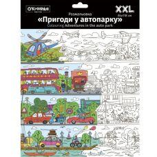 Плакат-раскраска Приключения в Автопарке XXL (конверт)